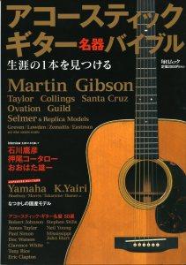 アコースティックギター名器バイブル