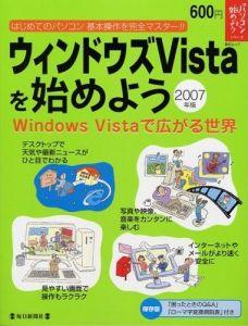 ウィンドウズVistaを始めよう