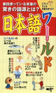 日本語ワールド。日本語の語源を楽しく解説。意外な言葉の成り立ちに、ちょっとビックリ!