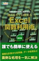 エクセル関数利用術
