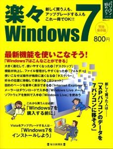 パソコンを始めようシリーズ