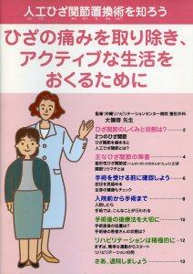 人口ひざ関節の解説書。医療器具メーカーの患者向け解説書