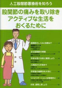 人口股関節の解説書医療器具メーカーの患者向け解説書