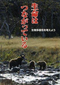環境省自然環境局発行。生物多様性について考えます