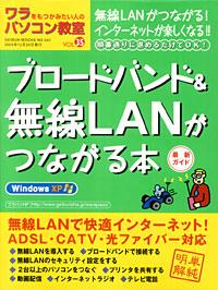 ワラパソパソコン初心者でも、本誌の順番通りに進めれば、必ずできます。芸文社発行